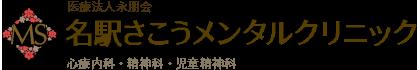 名古屋駅 心療内科 名古屋市西区 名駅さこうメンタルクリニック 女医