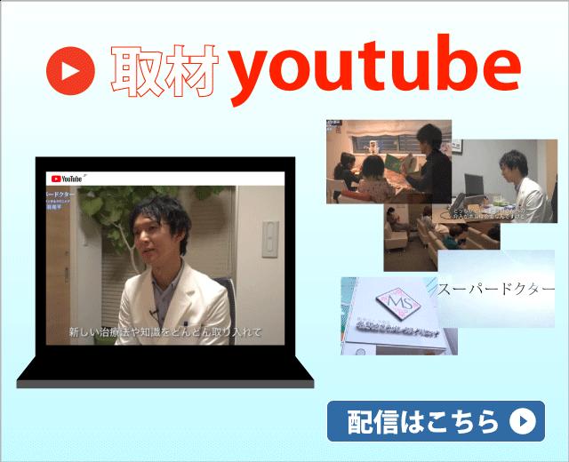 取材YouTube
