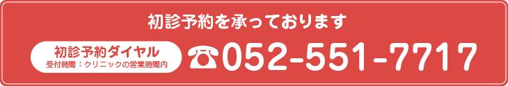 名古屋駅近くの心療内科。ただいま初診予約を承っております 初診予約ダイヤル TEL:052-551-7717