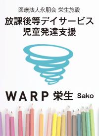 放課後等デイサービスWARP(ワープ)